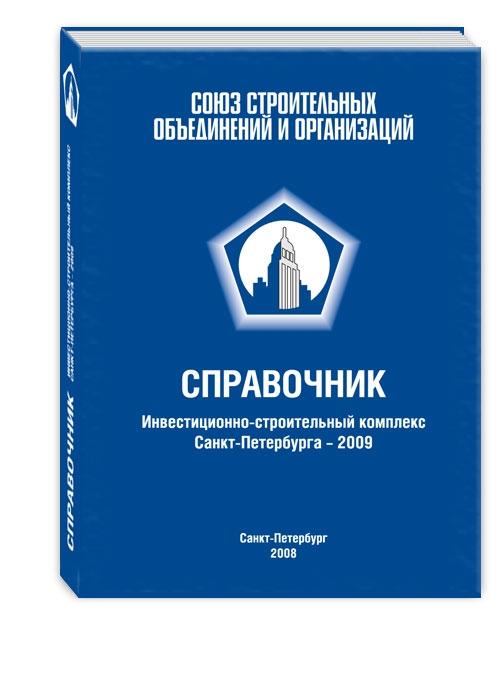 Желтые страницы СанктПетербург справочник компаний с